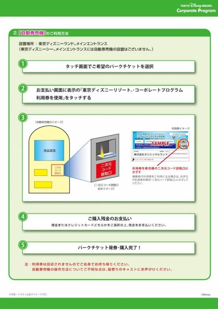 ディズニーコーポレート自動券売機使用方法(2)
