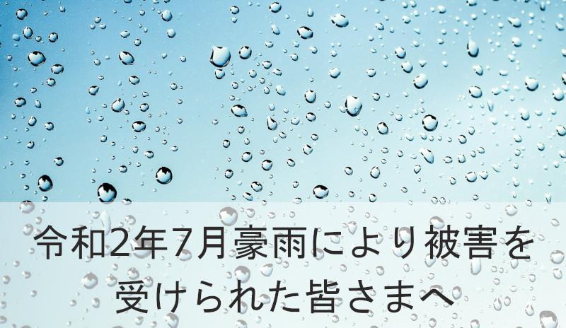 豪雨被害ic